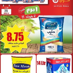 عروض سامح مول اليوم 29-12-2019