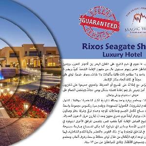 عروض فنادق شرم الشيخ 2016…