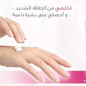 افضل كريم لجفاف اليدين…
