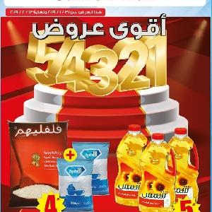 Sameh Mall Offers 13-2-2019 عروض سامح…