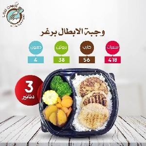Low Carb Amman Healthy Food - عروض وجبات…
