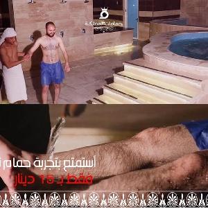 حمام تركي في الاردن فقط…
