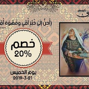 Salma Restaurant - عرض عيد الام…