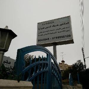 Acne treatment clinic in Jordan مركز…