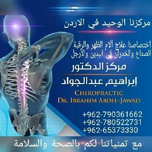 اخصائي معالجة يدوية الكيروبراكتيك…
