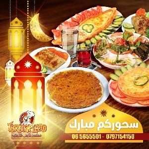 عروض سحور رمضان اكلات…