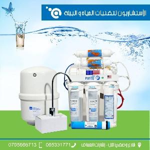 USA Water Filter Distributor in Amman, Jordan…