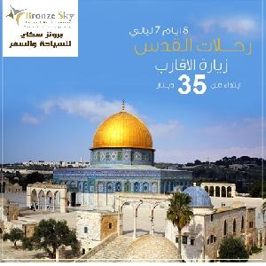 افضل اسعار رحلات القدس…