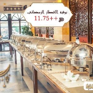 عرض مطعم الصالة الدمشقية…