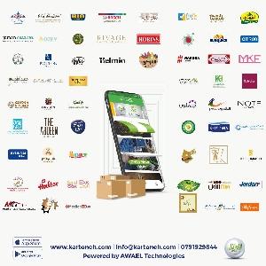 Kartoneh B2C Online Shopping APP - افضل…