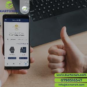 Kartoneh B2B App - تطبيق كرتونة…