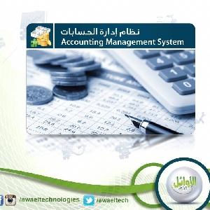 انظمة برامج محاسبية الاكثر…