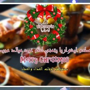 عرض العيد الميلاد المجيد…