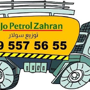 Jopetrol Diesel خدمة توصيل جوبترول…