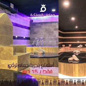 عرض مساج وحمام تركي في…