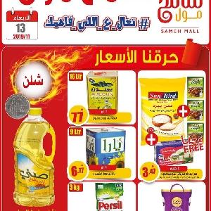 عروض سامح مول اليوم 13-11-2019…