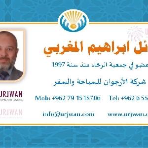 وائل ابراهيم المغربي عضو…