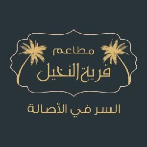 عرض مطعم قرية النخيل بمناسبة…