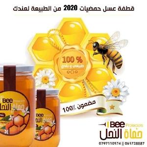 عسل 2020 - عسل انتاج 2020 للطلب…