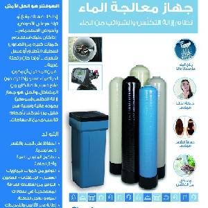 Clack Water Softeners - توريد اجهزة…