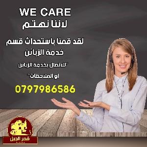 رقم هاتف مطعم قصر الجبل…
