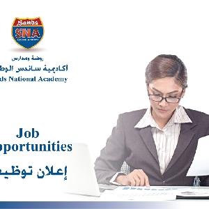 اعلان توظيف محاسبة - أكاديمية…