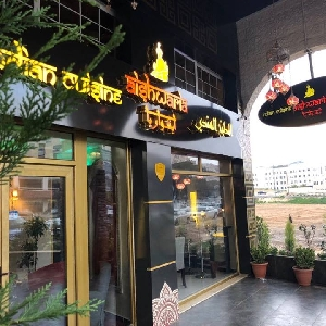 مطعم هندي - مطعم ايشواريا…