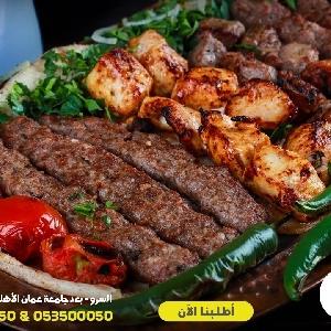 اطيب مطعم مشاوي بلدية…