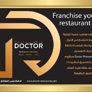 Doctor Restaurants - تسويق العلامة…
