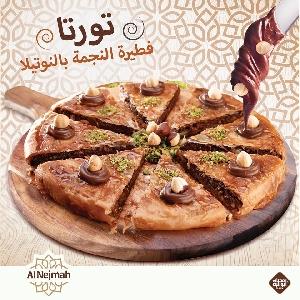 Al Nejmah Sweets 065373000 تواصي فطيرة…