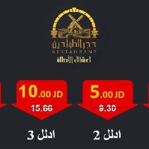 عروض تدلل عملناها عشانكم…