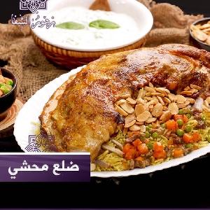 Zuhor Al Shafa 065530019 تواصي ضلوع…