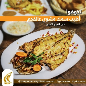 Golden Sail Restaurant 0795339111 تواصي…
