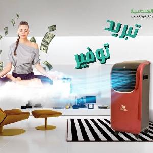 MASTER II Air Cooler - Summer offers 2018…
