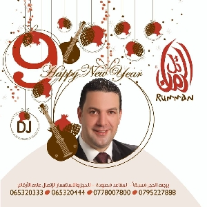 Tal Al Rumman 2019 NYE Party - حفل راس…