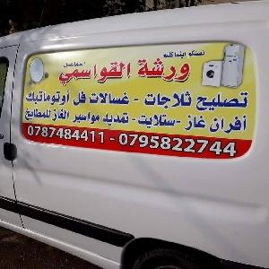 Beko Jordan خدمة الصيانة المنزلية…