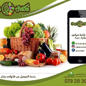 اجود انواع الخضروات والفواكه…
