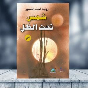 كتاب شمس تحت الظل صدر حديثاً…
