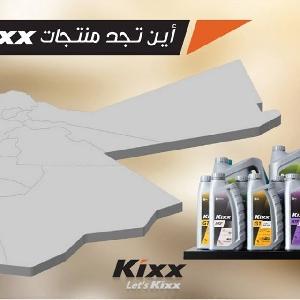 KIXX Oil Jordan - اماكن توزيع…