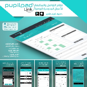 pupilpad link - تطبيق يسمح بالتواصل…