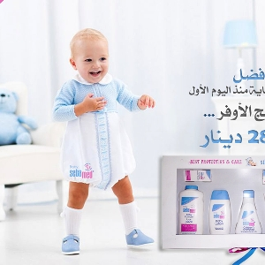 Sebamed Baby Care Kit عرض مجموعة…