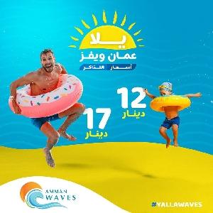 اسعار رسوم دخول عمان ويفز…