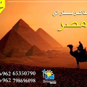 سعر تذاكر سفر الاردن مصر…