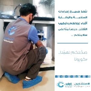 فلاتر مياه في عمان 0795666713…