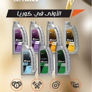 KIXX Engine Oil Jordan وكيل زيوت…