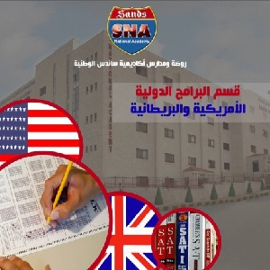 Best Sat and IG School in Jordan 065376660…