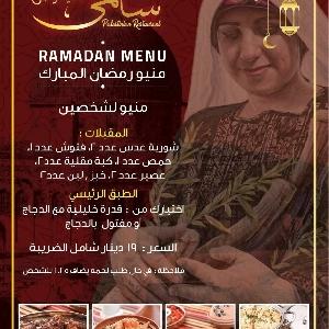 منيو رمضان مطعم سلمى 2021…