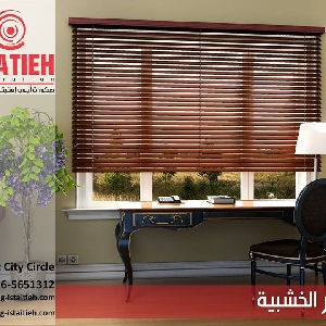 Wooden Curtains Offers 2018 in Amman - ِAyoub…