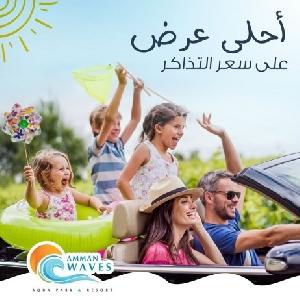 اسعار تذاكر عمان ويفز…