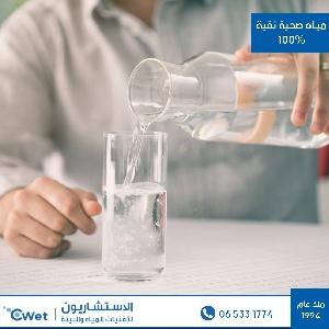 انقى مياه بافضل التقنيات…